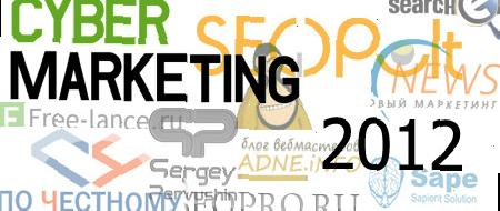 SEO конференція CyberMarketing-2012